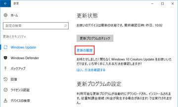 Windows10で現在までに適用されている更新プログラムの確認と、今すぐ利用可能な更新プログラムがあるかどうかを確認する方法