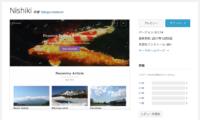 WordPressテーマ「錦(Nishiki)」が公式テーマとして登録されました