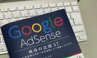 「GoogleAdSense成功の法則57」という本にこのブログが載っている。取り上げてもらえてうれしい!【集客できるブログ作成ノウハウを初公開だそうです】