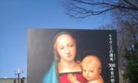 【ラファエロの有名な作品「大公の聖母」の背景は、本当は黒じゃなかっただと!】
