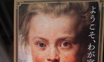 【国立新美術館で「リヒテンシュタイン展 華麗なる侯爵家の秘宝」を見に行ってきました】