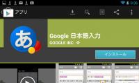 【Nexus(ネクサス)7のキーボードの配列(入力方法)を変えてみよう】Google日本語入力に変えてみよう