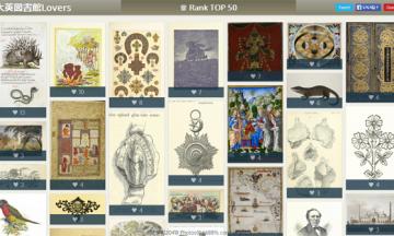 【誰でもランキング参加!】100万点を超える大英図書館の資料画像から選ぶ人気ランキングサイト「大英図書館Lovers」を作りました