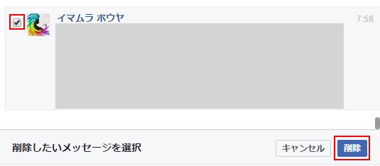 facebook_message_delete01