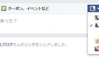 Facebookページで投稿するアカウントを個人にしたり他のFacebookページにしたり、切り替えられるようになっている