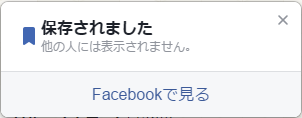 facebooksavebutton02