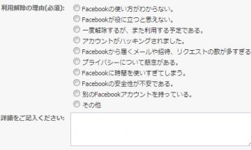【Facebookの利用を停止(休止)「利用を解除」する方法】一旦休止して再開することもできる
