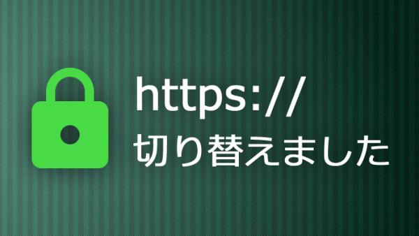 Webサイトを「HTTP」から「HTTPS」へ切り替える際に行う一連の作業をまとめました | 今村だけがよくわかるブログ