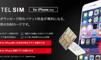 【届いたSIMカードを端末に挿して切り替えを行うまで】FREETEL(フリーテル)に切り替えを行い、MNPの手続きを完了する方法