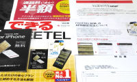 【SIMカード購入~発送・受け取りまで】FREETEL(フリーテル)のオンラインショップで音声付きSIMカードを買って、MNPの手続きをする方法
