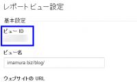 Googleアナリティクスで特定のアカウントのビューID(旧:プロファイルID)を確認する方法