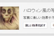 Google+にアップロードした写真をハロウィンっぽくしよう。楽しい!すぐに遊べるよ!