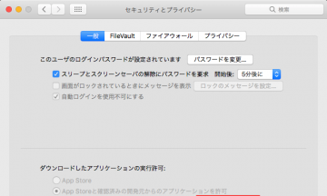 Macに新しいアプリケーションをインストール後に起動すると「開発元が未確認のため開けません。」となって動かない場合の解決方法