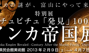 【空中都市「マチュピチュ」発見から100年だと!】「インカ帝国展」見に行きました。地元富山県で開催中。かなりおすすめ!