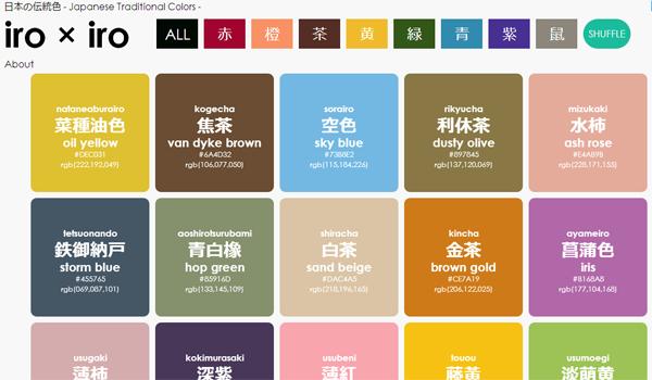 すべての折り紙 赤 折り紙 : 日本の伝統色をグリッド ...