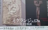 【美術好きの方は必見じゃないかと!ミケランジェロ展に行ってきました】11月中旬まで国立西洋美術館で開催