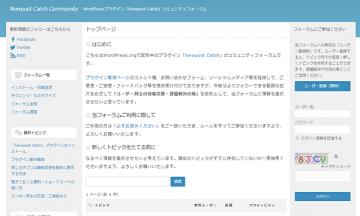 WordPressプラグイン「Newpost Catch」専用フォーラム(ベータ版)を作りました。是非ともご参加、ご活用くださいますと嬉しいです