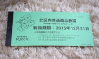 お住まいの市区町村で販売されていないか今すぐ確認おすすめ!東京都北区は最大10,000円もオトクになるプレミアム共通商品券があります