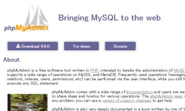 CentOSでyumを使ってphpMyAdminを最新バージョンにアップグレードする方法