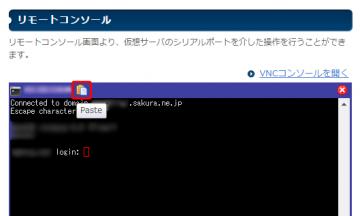 さくらVPSのリモートコンソールで、コピーしたテキストをペースト(貼り付け)する方法