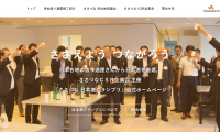 ささつな日本酒グランプリのWebサイト制作を担当しました。そして新しい展開もあるよ