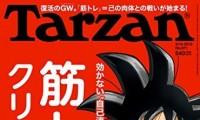 Tarzan(ターザン)5月14日号の表紙がドラゴンボールの悟空で俺の中で話題に