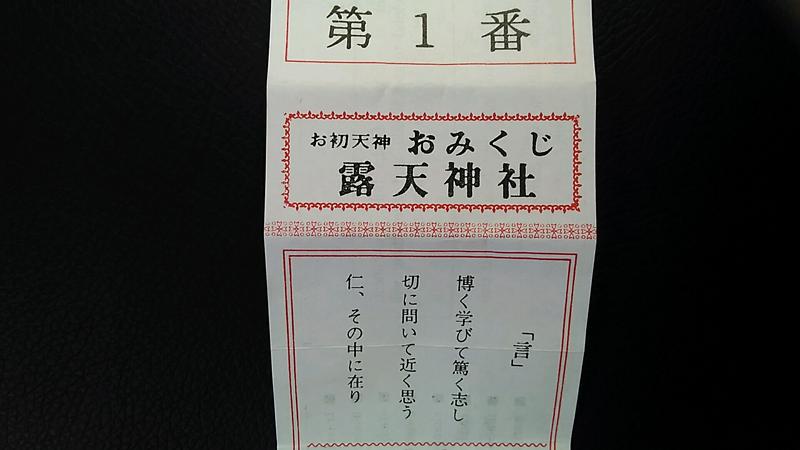 tsuyuten_omikuji00