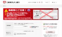 「【三菱東京UFJ銀行】本人認証サービス」というメールが届いたんですけど、やっぱり偽メールでした