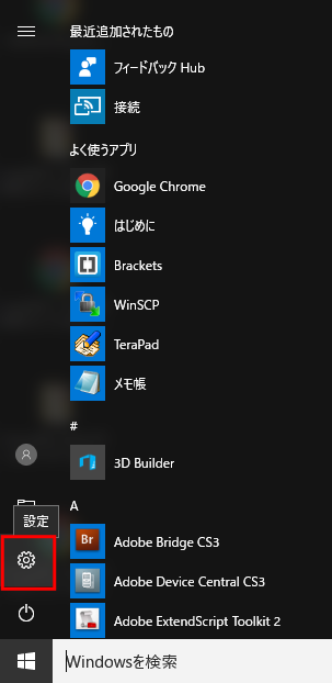 windows10_disable_touch_pad00