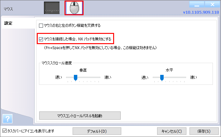 windows10_disable_touch_pad04