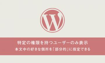 WordPressで投稿や固定ページの内容を「部分的に」特定の権限を持つユーザーに表示するプラグイン