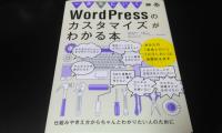 【WordPressを使ったWeb制作の一連の流れが掴める】「一歩先に行くWordPressのカスタマイズがわかる本」を読んで感想を書きました