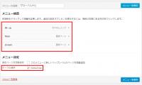 WordPressで特定のカスタムメニューに追加されているリンクの個数を取得する方法