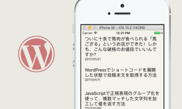 WordPressで作ったWebサイトの新着情報が読めるiPhoneアプリを作りました
